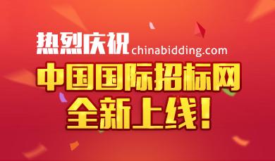 中国国际招标网全新改版上线!